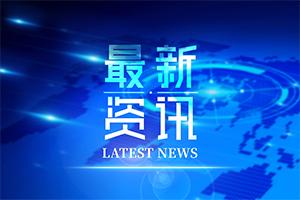 """""""反腐""""干将刘海泉空降地方:曾要求严查法院领导贪污受贿、失职渎职"""